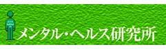 日本生産性本部メンタル・ヘルス研究所